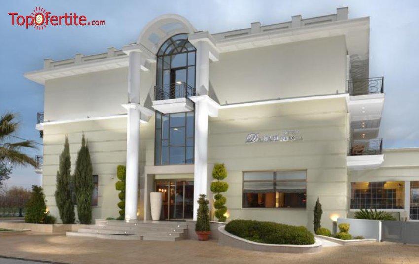 Danai Hotel & Spa 4*, Пиерия - Гърция  за Нова година! 2 нощувки + закуски, вечери, Гала вечеря и вътрешен басейн за 295.30 лв. на човек