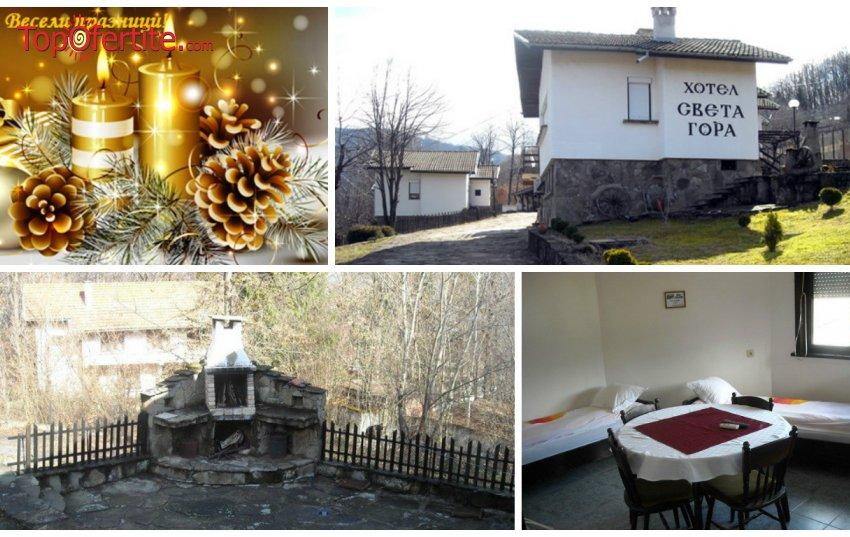 Хотел Света Гора, село Орешак до Троян за Нова година! 3 нощувки за четирима в къщичка само за 390 лв