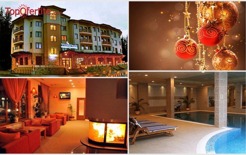 Хотел Вила Парк, Боровец за Коледа! 2, 3 или 4 нощувки + закуски,  вечери, една от които специална празнична и Уелнес пакет на цени от 190 лв. на човек!