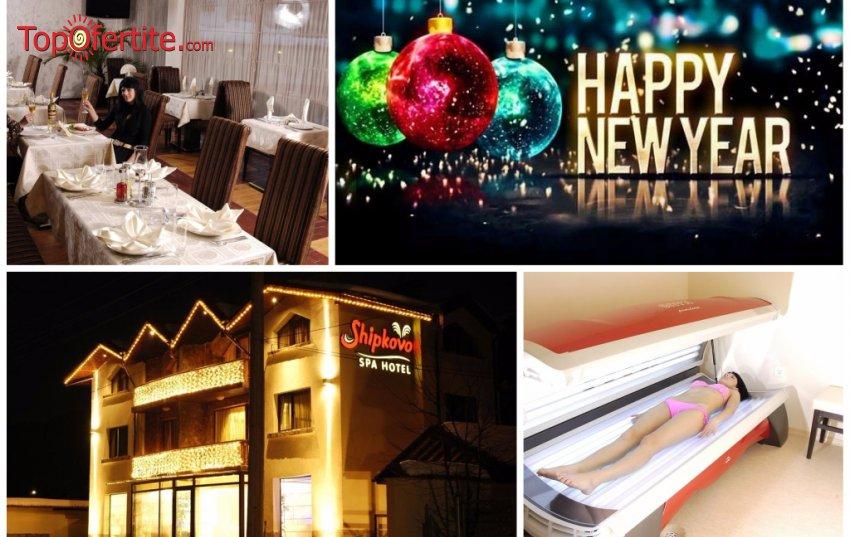 СПА хотел Шипково 3*, с. Шипково за Нова година! 3 или 4 нощувки + закуски, вечери, Празнична новогодишна вечеря, DJ парти и Уелнес пакет на цени от 349 лв. на човек