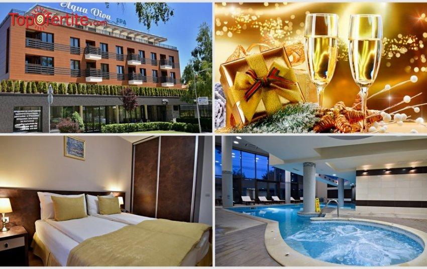 Хотел Аква Вива СПА, Велинград за Нова година! 3 или 4 нощувки + закуски, вечери, празнична новогодишна вечеря и Уелнес пакет на цени от 445 лв. на човек