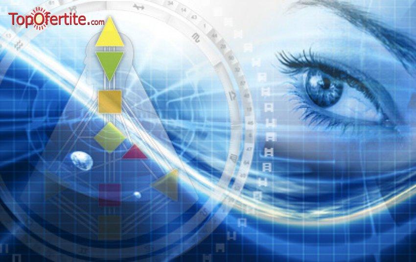 Личностен, партньорски, нумерологичен анализ и анализ на асцендент и луна от Human Design на цени от 5 лв