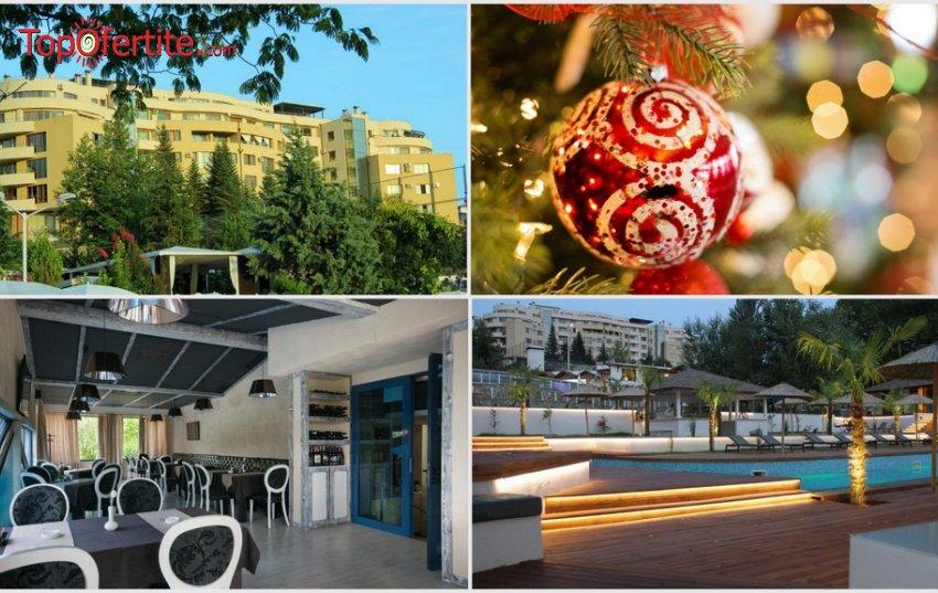 Апарт хотел Медите 3*, Сандански за Коледа! Нощувка + закуска, опция за празнична вечеря, минерален басейн и Уелнес пакет само за 29 лв. на човек