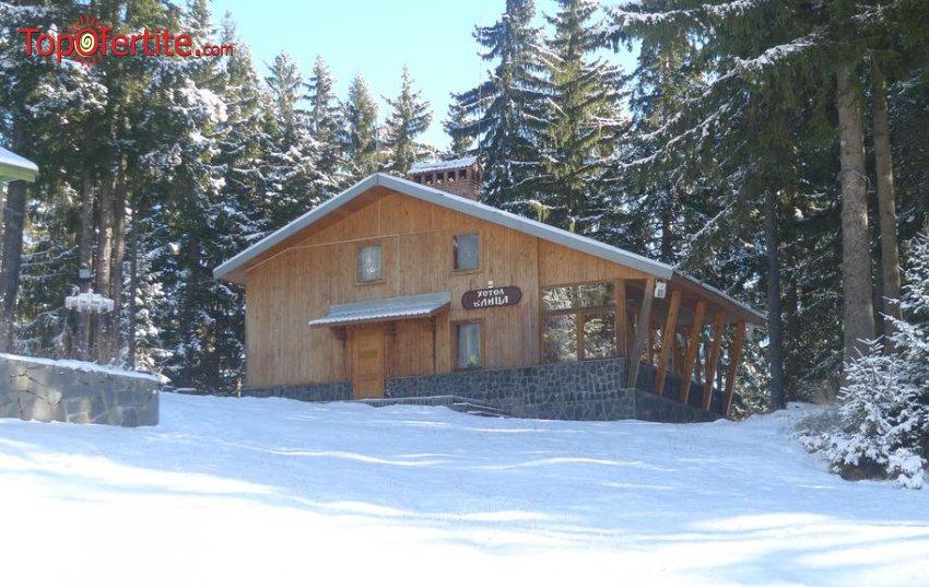 Вила Елица, Пампорово през Зимата и Коледа! Нощувка в уютно обзаведена вила за до 10 човека + джакузи за 260 лв.