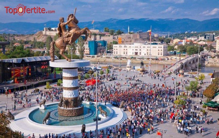 3-ти Март в Скопие! 3-дневена екскурзия + 2 нощувки със закуски, транспорт и екскурзоводско обслужване на цени от 135 лв. вместо за 165 лв.