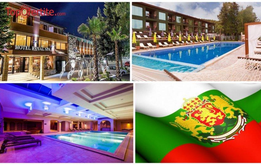 Хотел Роял СПА 4*, Велинград за 3-ти Март! 3 нощувки + закуски, вечери, безплатно ползване на минерални басейни и Уелнес пакет на цени от 295 лв. на човек