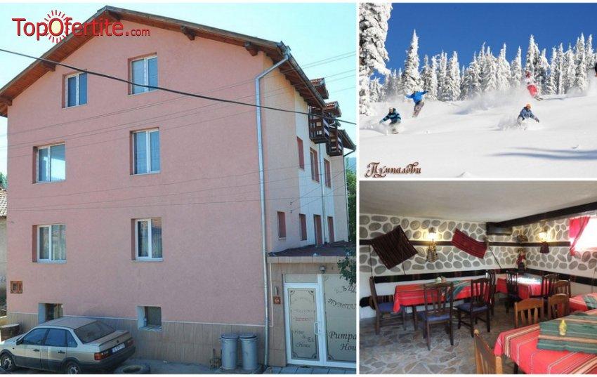 Къща Пумпалови, Добринище! 4 нощувки + закуски, вечери и лифт карта за Ски зона Добринище само за 196 лв на човек