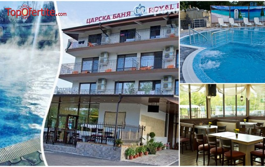 Хотел Царска баня, гр. Баня, Пловдивско! Нощувка + басейн и джакузи с топла минерална вода с опция за закуска на цени от 24 лв на човек