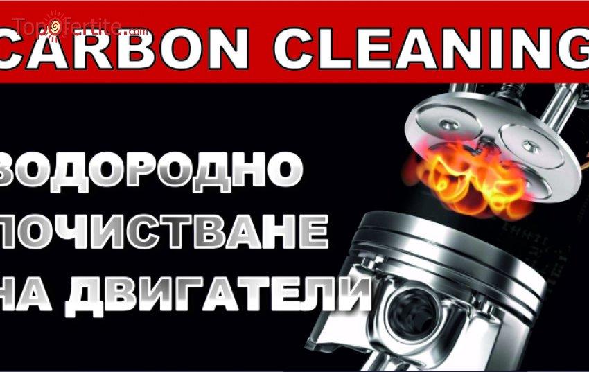 Водородно почистване на двигател или Carbon cleaning от Автоцентър Слийк в Студентски град само за 35 лв вместо за 60 лв