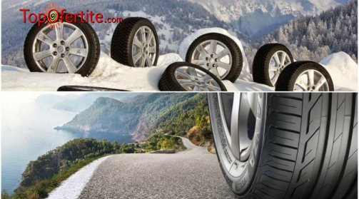 Смяна на гуми с включенo сваляне, качване монтаж, демонтаж и баланс от сервиз Катана за 7.80 лв