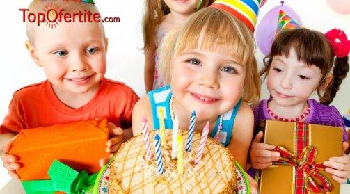 Детски рожден ден в ресторант Дон Домат с Puffy Kids - 120 минути с DJ аниматор и детски менюта за до 20 деца на цени от 220 лв.