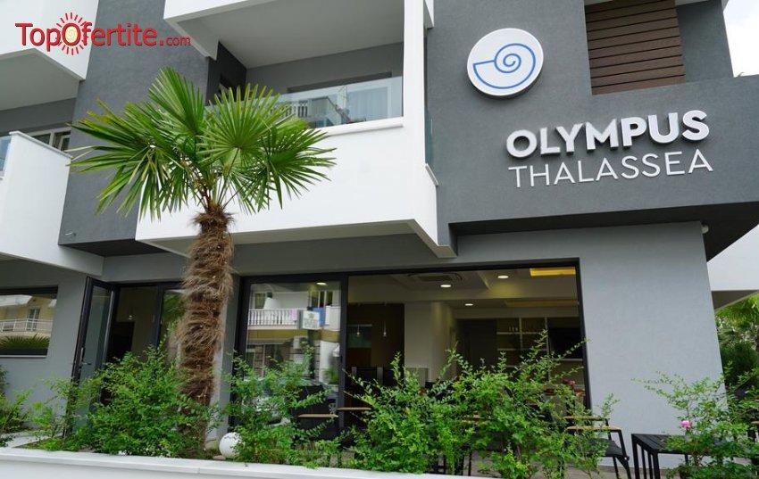 РАННИ ЗАПИСВАНИЯ, Olympus Thalassea Hotel 3*, Паралия Катерини, Гърция! Нощувка + закуска и безплатно дете до 9,99 г. на цени от 50,80 лв на човек