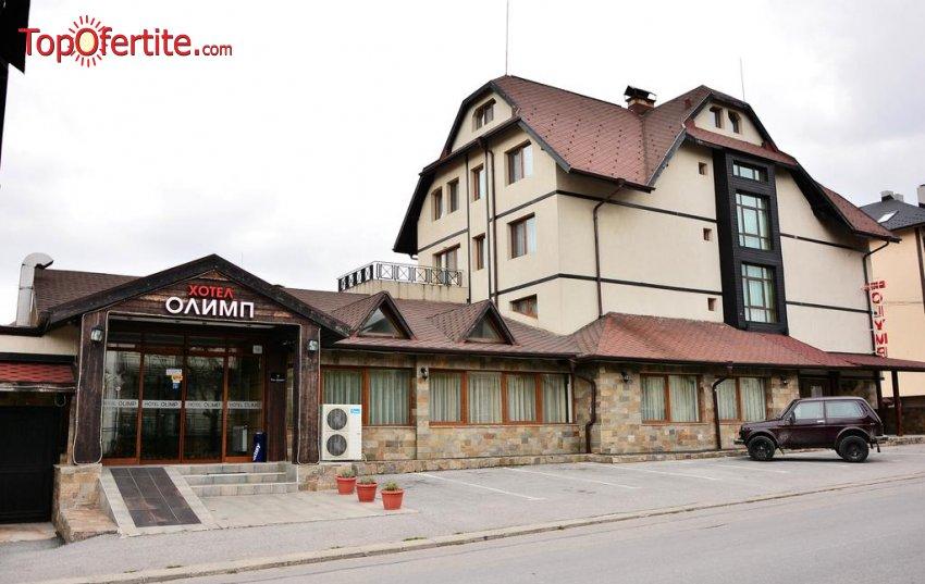Хотел Олимп, Банско! Нощувка + закуска, вечеря, безплатен транспорт до ски лифта и СПА пакет за 39,90 лв на човек