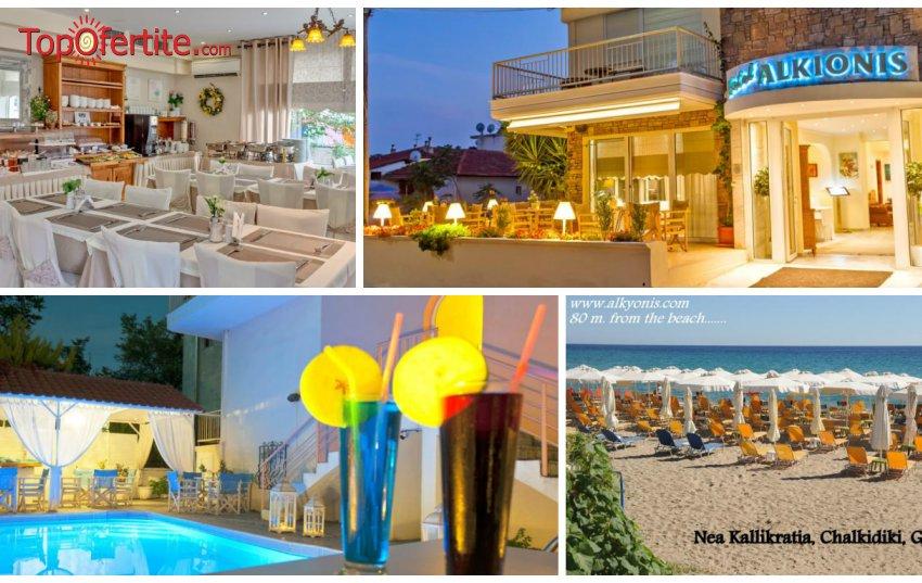 Хотел Alkyonis, Неа Каликратия, Халкидики, Гърция за Великден! 3 нощувки + закуски, вечери и опция за празничен обяд на цени от 193,20 лв. на човек