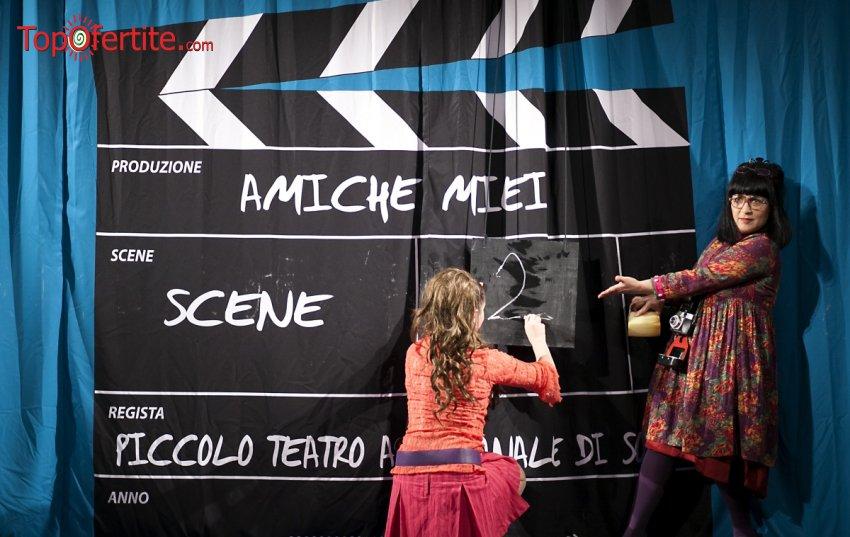 """Спектакълът """"Приятелки мои"""" от Симон Шварц и Теди Москов от 19ч. на 26.03 в МГТ Зад канала само за 10 лв на човек"""