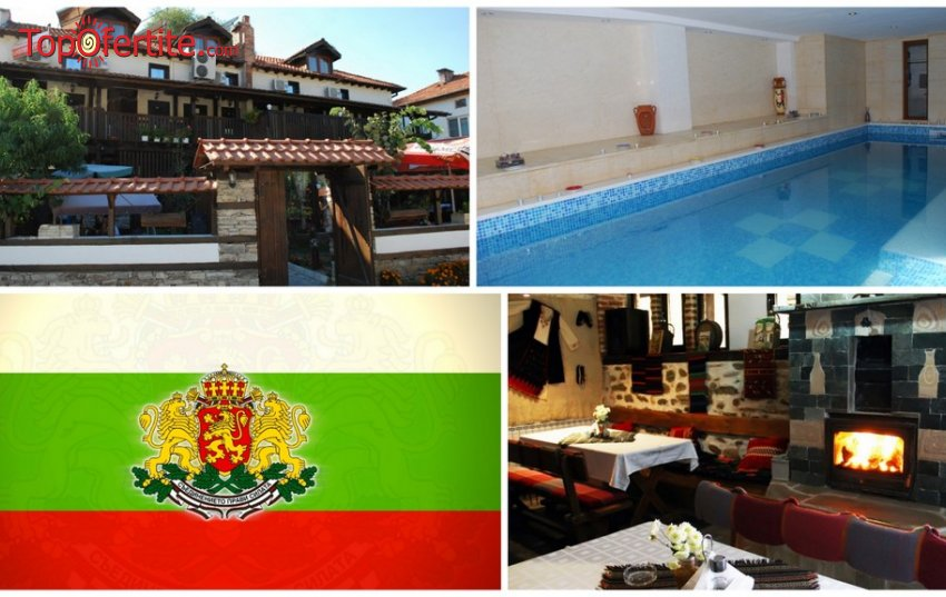 Семеен хотел Алексовата къща, село Огняново за 3-ти Март! 3 нощувки + закуски, празнична вечеря на 03.03, топъл минерален басейн и СПА само за 149 лв на човек