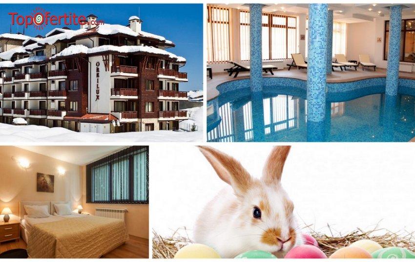 Апарт хотел Орбилукс 4*, Банско за Великден! 3 нощувки + закуски, вечери, празнична вечеря за Великден и Уелнес пакет за 150 лв. на човек