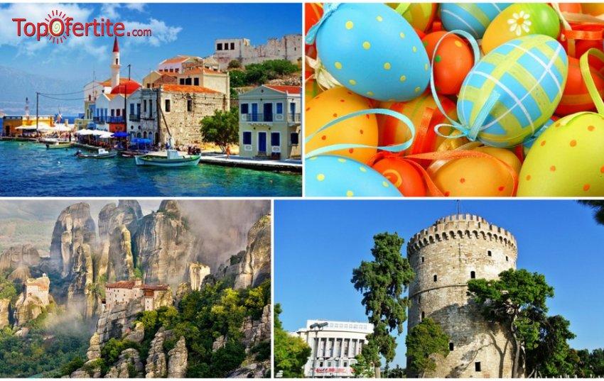 3-дневена екскурзия до Паралия Катерини, Солун и Метеора за Великден + транспорт, 2 нощувки в хотел категория C със закуски, обиколка на Солун и екскурзоводско обслужване само за 125 лв.