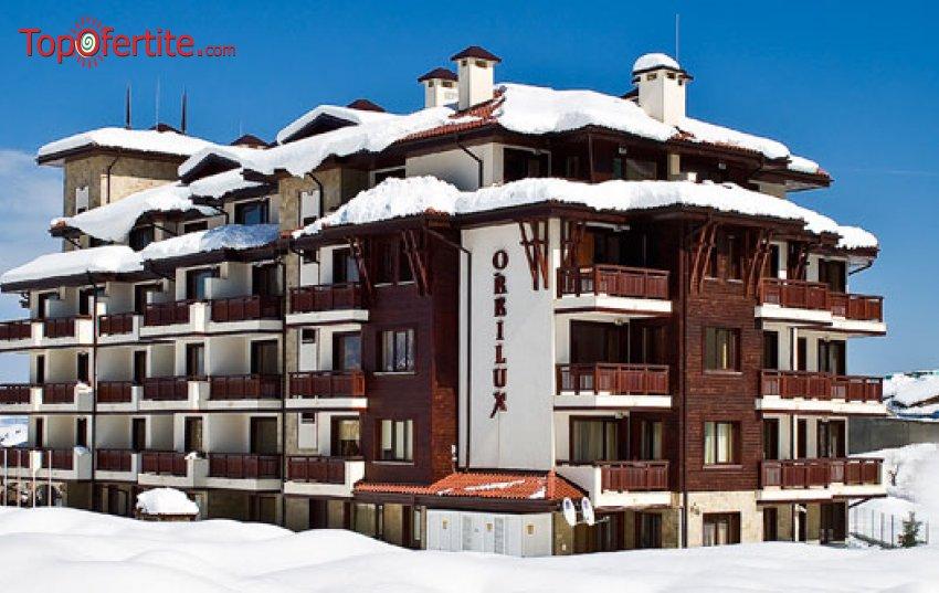 Апарт хотел Орбилукс 4*, Банско през Март! Нощувка в студио + закуска, вечеря, транспорт до началната станция на лифта, ски гардероб и Уелнес пакет за 45 лв. на човек