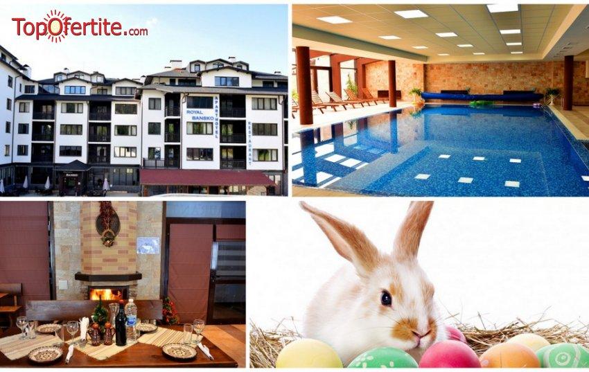 Хотел Роял Банско за Великден! 2 или 3 нощувки + закуски, вечери, Празничен Великденски обяд на 08.04 и Уелнес пакет на цени от 110 лв. на човек