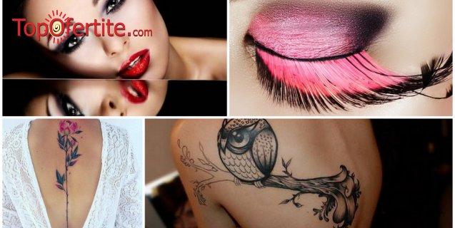 Уникални аерографни и блестящи временни татуировки + Професионален грим с висококласна професионална козметика от Соларно студио Какао само за 40 лв. вместо за 80 лв.