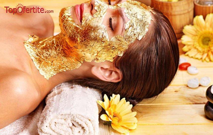 Златна анти-ейдж терапия за лице за 25 лв. от студио Mom's Place