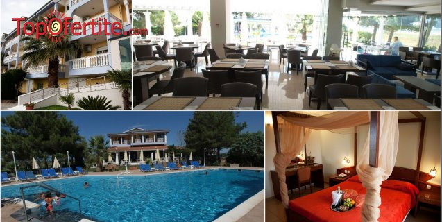 Anais Hotel 3*, Пиерия, Гърция! Нощувка + закуска, вечеря и ползване на басейн на цени от 59.30 лв. на човек