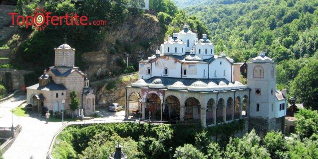 1-дневна екскурзия до Осоговски манастир и Крива паланка  за 21 лв., вместо за 23 лв.