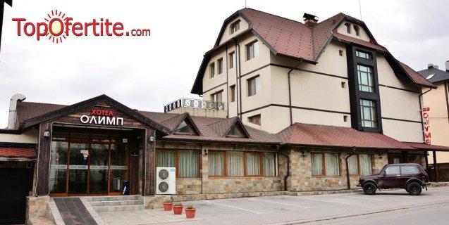 Хотел Олимп, Банско! Нощувка + закуска, вечеря, трансфер до ски лифта и СПА пакет за 37 лв на човек