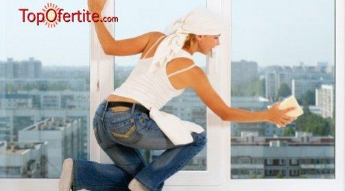 Двустранно измиване на прозорци и дограми от Блясък Сървис на цени от 20 лв