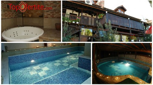 Семеен хотел Алексовата къща, село Огняново! Нощувка + закуска, вечеря, топъл минерален басейн и СПА на цени от 33 лв на човек