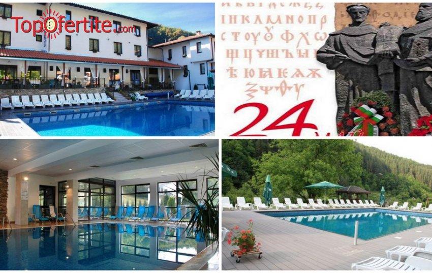 Хотел Фея, село Чифлик за 24-ти Май! 3 нощувки + закуски, вечери, басейн с топла минерална вода, сауна и СПА пакет на цени от 187 лв. на човек