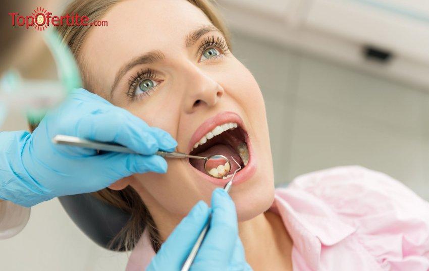 Лечение на зъбен кариес и пломба от висококачествен фотополимер от БЮТИДЕНТ за 25 лева + подарък отстъпка от 20 % за следваща манипулация