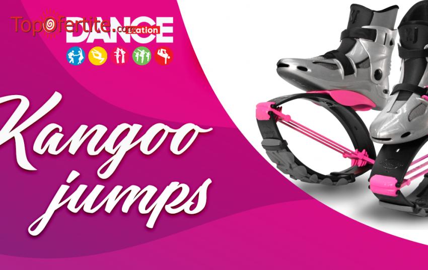 Тренирай с нас Kangoo Jumps в МОЛ Парадайс! 1 тренировка + наем на обувки само за 12 лв