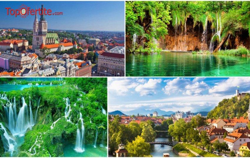 4-дневена екскурзия до Перлите на Хърватия Загреб и Плитвичките езера с възможност за посещение на Любляна + 2 нощувки със закуски, екскурзовод само за 185 лв. вместо за 235 лв.