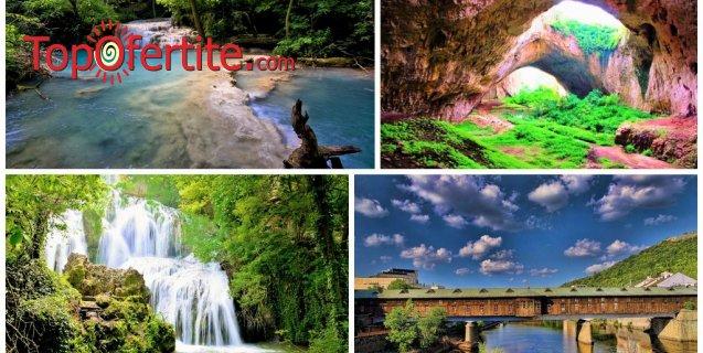 1-дневна екскурзия до Крушунски водопади, Деветашката пещера и Ловеч на 23.06 + транспорт и екскурзоводско обслужване само за 28 лв.