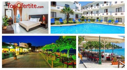 Last Minute! Хотел Dolphin Beach 3*, Халкидики, Гърция! Нощувка на база закуска и вечеря + басейн и Безплатно за дете до 13,99 г. на цени от 42 лв. на човек