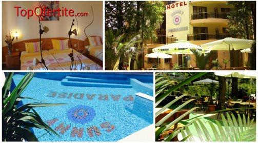 Хотел Съни Парадайз 3*, Китен! Нощувка + закуска, вечеря, ползване на басейн с шезлонг и чадър, джакузи на цени от 34 лв. на човек