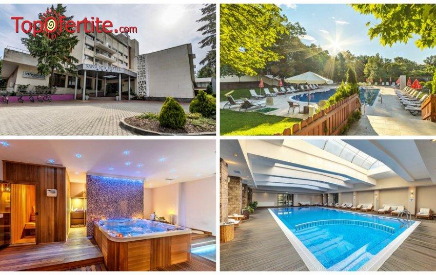Хотел Сана СПА 4*, Хисаря за 22 Септември! 3 нощувки + закуски, вечеря и музикално оформление с DJ на 22.09, външен минерален басейн и СПА пакет на цени от 249 лв. на човек