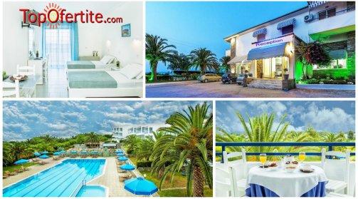 Last Minute!! хотел Port Marina 3*, Касандра, Пефкохори, Гърция! Нощувка на база закуска и вечеря или All Inclusive + ползване на басейн и Безплатно дете до 13.99 г. на цени от 41.50 лв. на човек