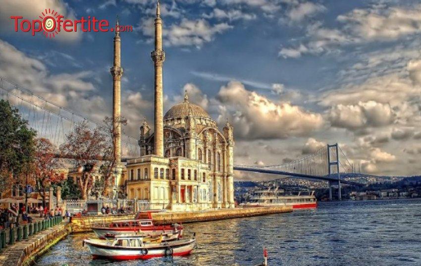 Златна есен + Септемврийски празници в съвременен Истанбул! 4-дневна екскурзия + 3 нощувки със закуски, екскурзоводско обслужване и възможност за посещение на най-новите атракции - Watergardens Istanbul и Via Port Venezia само за 129 лв.