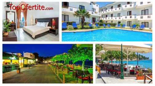 Last Minute! Хотел Dolphin Beach 3*, Халкидики, Гърция! Нощувка на база закуска и вечеря + басейн и Безплатно за дете до 13,99 г. на цени от 32.70 лв. на човек