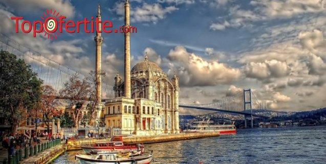 Last Minute! Златна есен + Септемврийски празници в съвременен Истанбул! 4-дневна екскурзия с 3 нощувки + закуски, екскурзоводско обслужване и възможност за посещение на най-новите атракции - Watergardens Istanbul и Via Port Venezia само за 125 лв