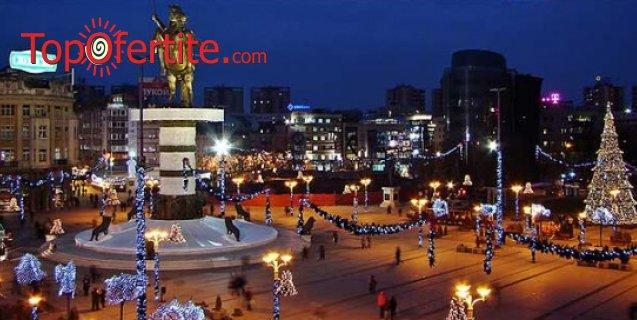 Нова година в Скопие! 3-дневна екскурзия с 2 нощувки в хотел Континентал 4* + закуски, транспорт с лицензиран автобус, екскурзовод и възможност за Новогодишна вечеря на цени от 175 лв на човек