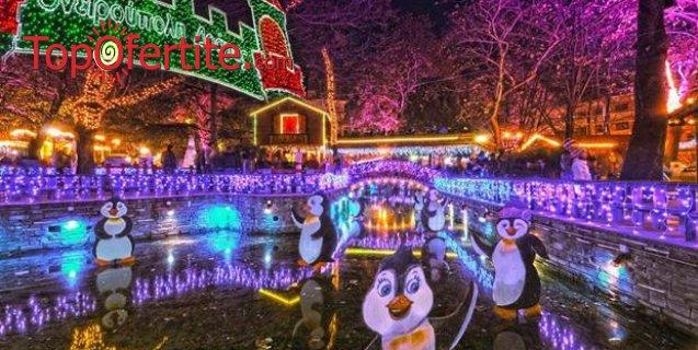 Романтична Коледна екскурзия до Драма и приказното градче Онируполи с 1 нощувка в хотел 3*, туристическа програма, екскурзовод и транспорт с туристически автобус само за 99 лв на човек