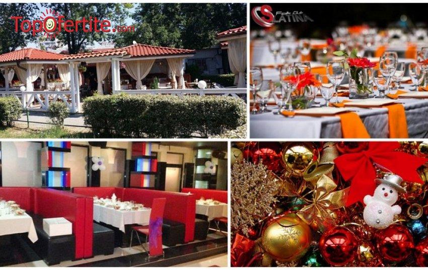 Празничен Коледен куверт в Ресторант Слатина + DJ и оркестър само за 32 лв