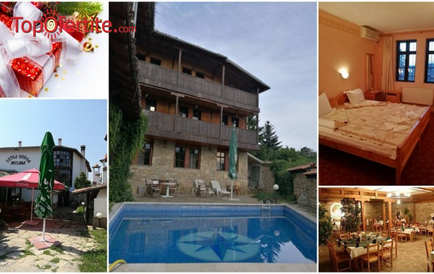Хотел Перла, Арбанаси за Коледа! 3, 4 или 5 нощувки + закуски, вечери, едната празнична с DJ на цени от 169 лв на човек