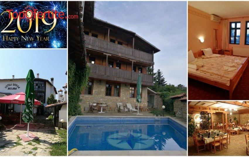 Хотел Перла, Арбанаси за Нова Година! 2, 3, 4 или 5 нощувки + закуски, вечери, едната празнична с DJ на цени от 270 лв на човек