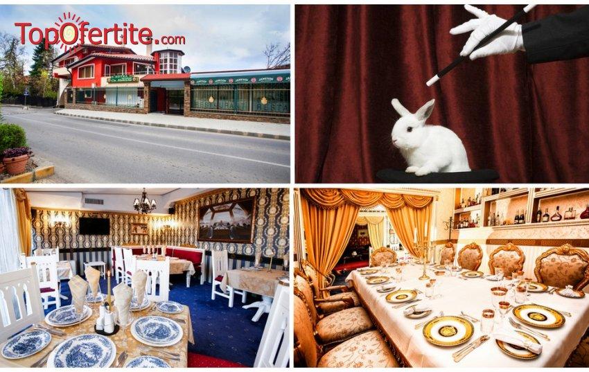 Магическа и вариететна програма в  Хотел-Ресторант Свети Никола, кв. Бояна+ меню, магическо шоу с илюзионист, песни и скечове само за 49 лв. на човек