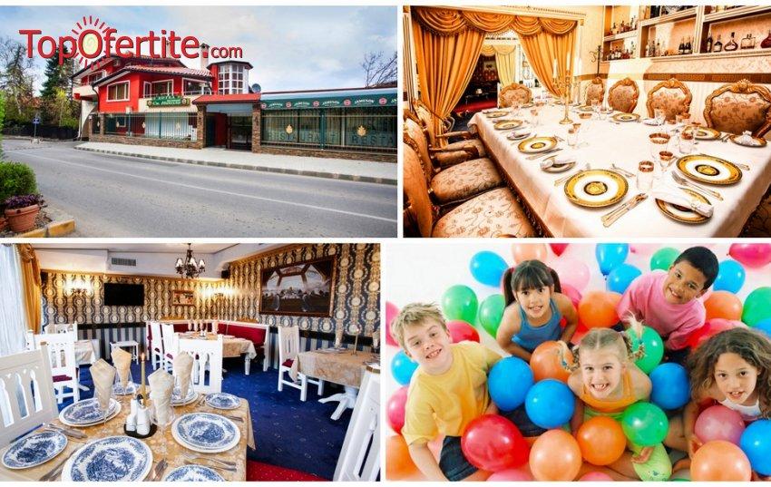 Детски рожден ден 3 часа за 10 деца и 10 възрастни в Хотел-Ресторант Свети Никола, кв. Бояна + меню за деца и родители, с опция за Аниматор с различни тематични програми само за 150 лв.